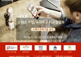 2018년 1월 19일 SEG 공식 설명회