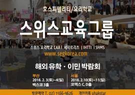 호텔 경영 대학 HIM, 코엑스 유학 박람회 참가 소식~!